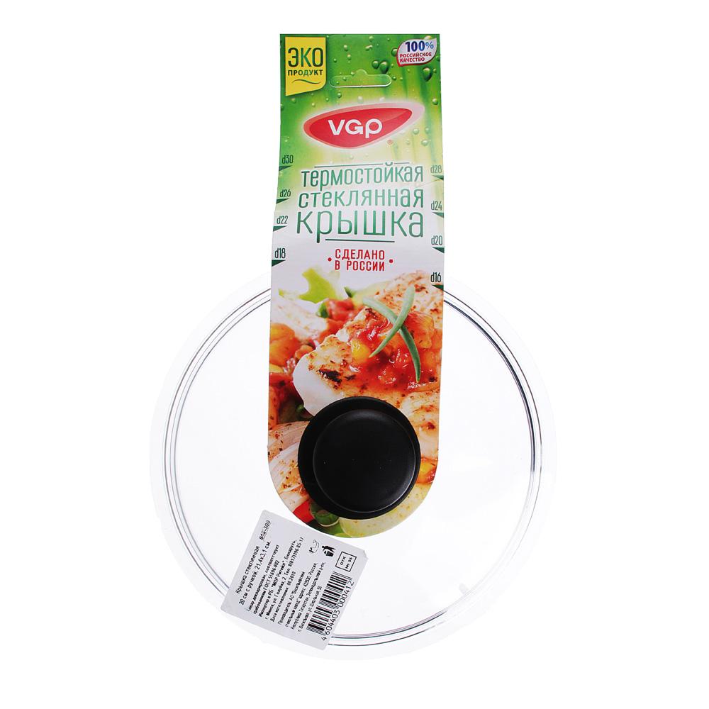 Крышка для сковороды стеклянная с ручкой VGP, 20 см