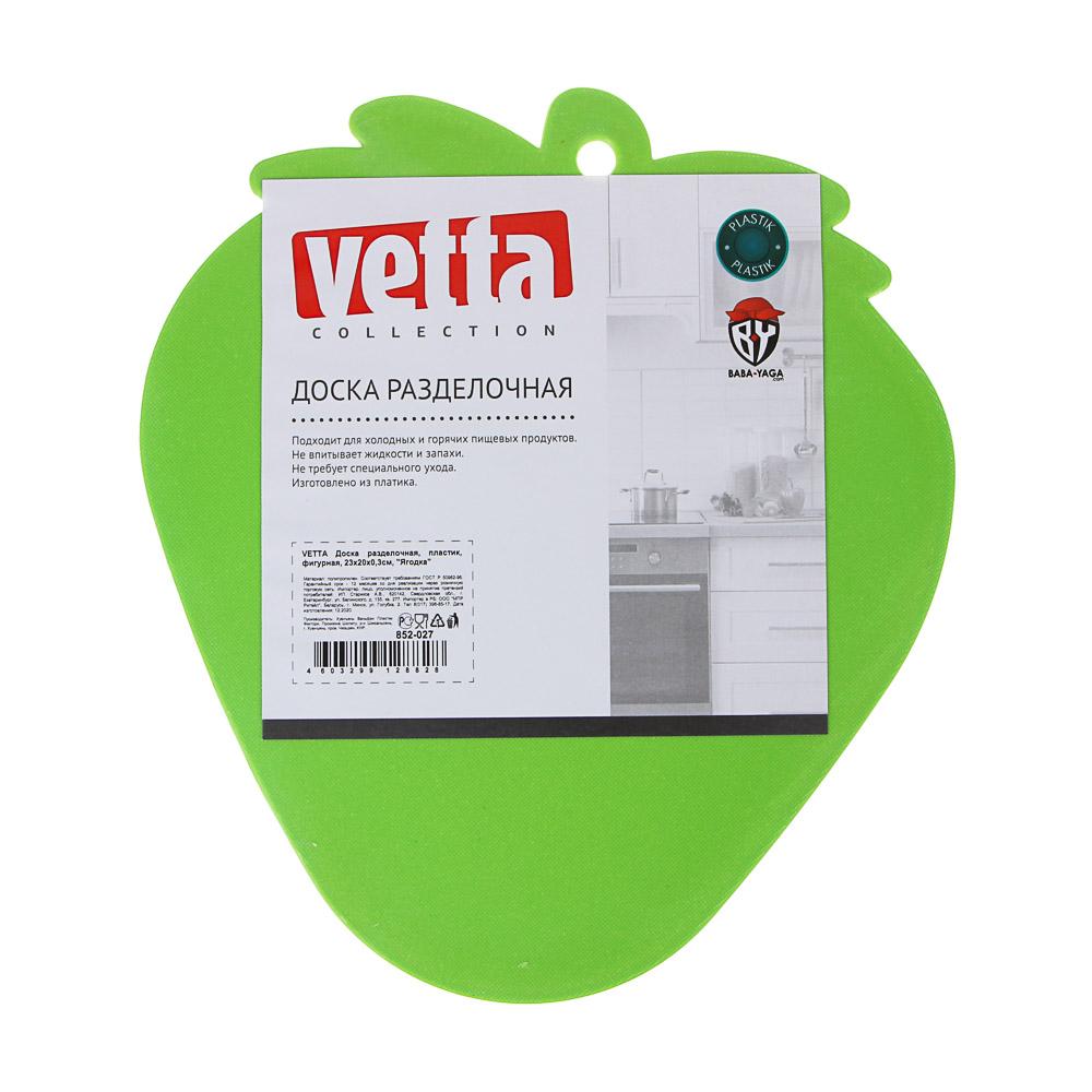 Доска разделочная в форме ягоды VETTA, 23x20x0,3 см, пластиковая