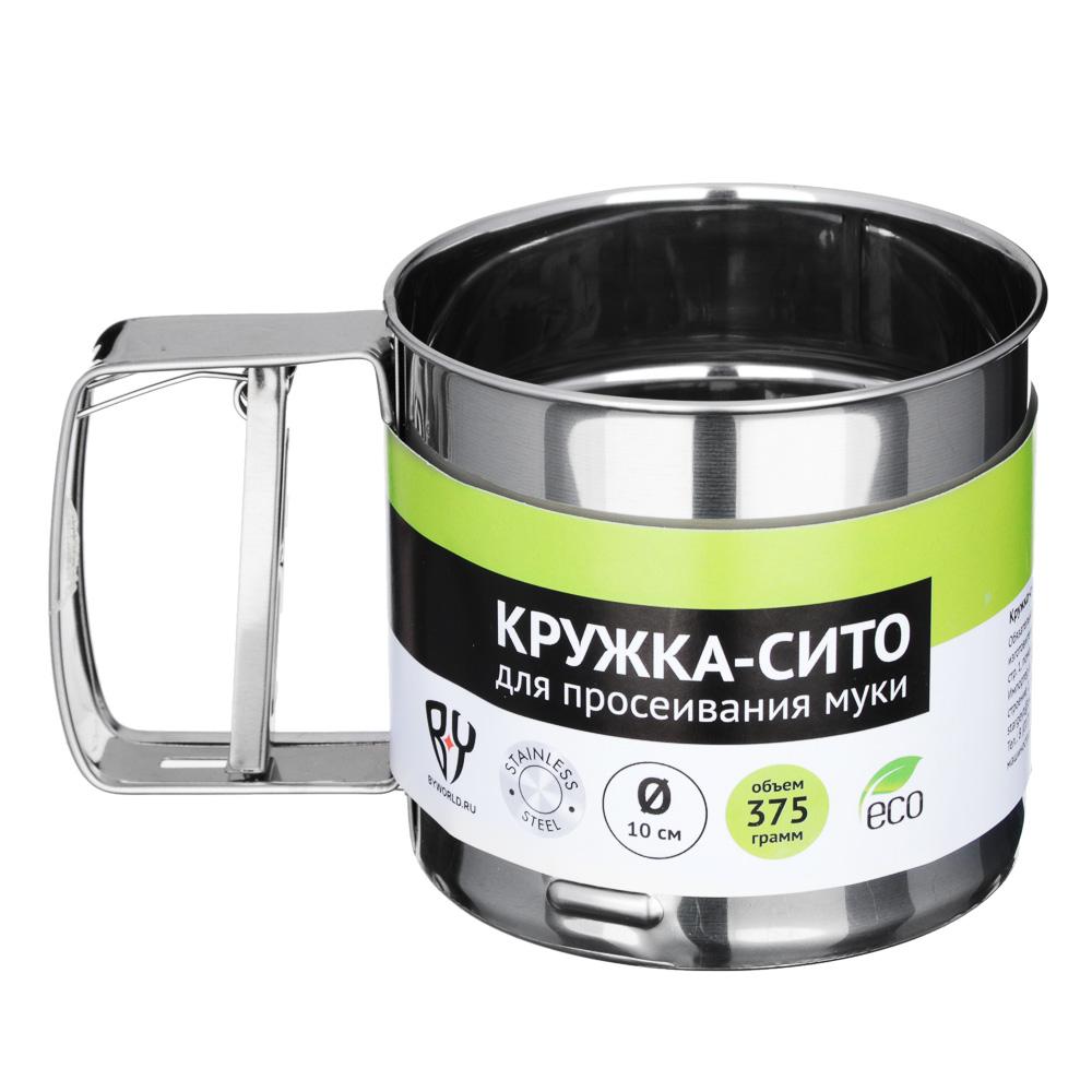 Кружка-сито для просеивания муки, металл, d.10 см, обьем 375 гр