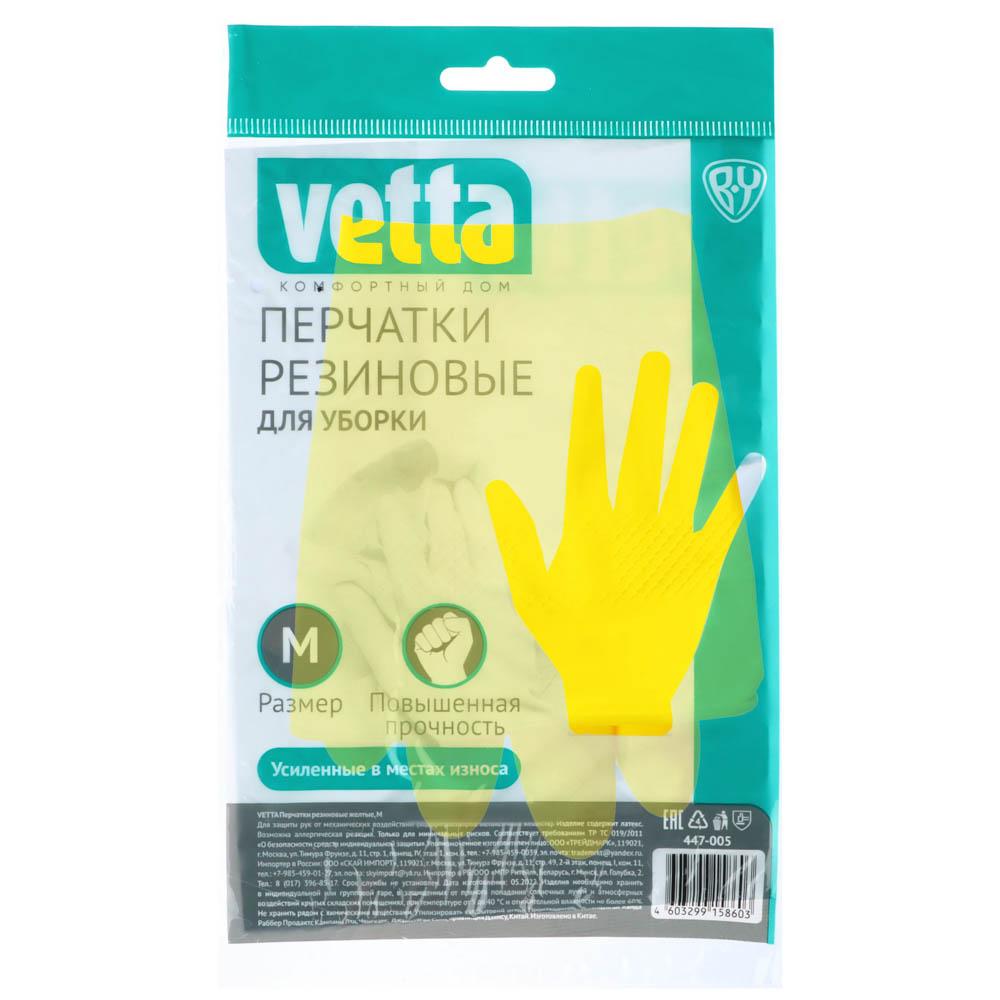Перчатки резиновые желтые, M, VETTA