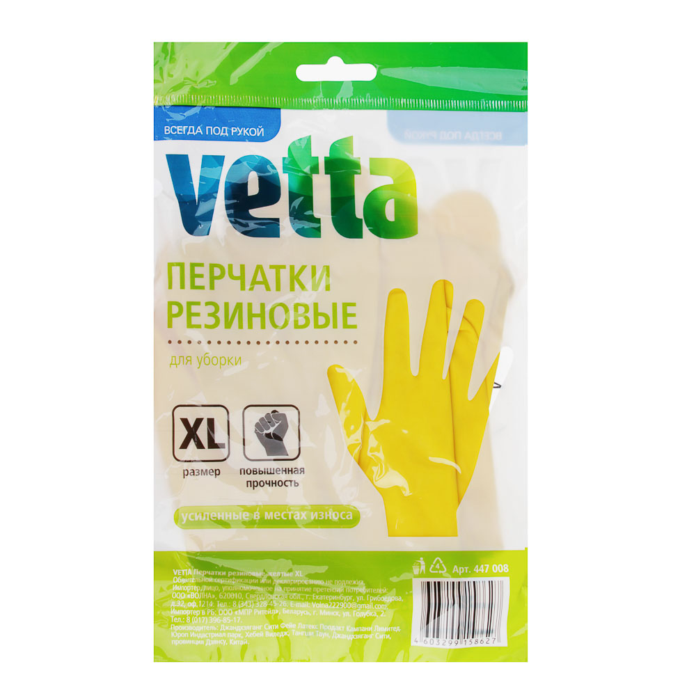 Перчатки резиновые желтые, XL, VETTA