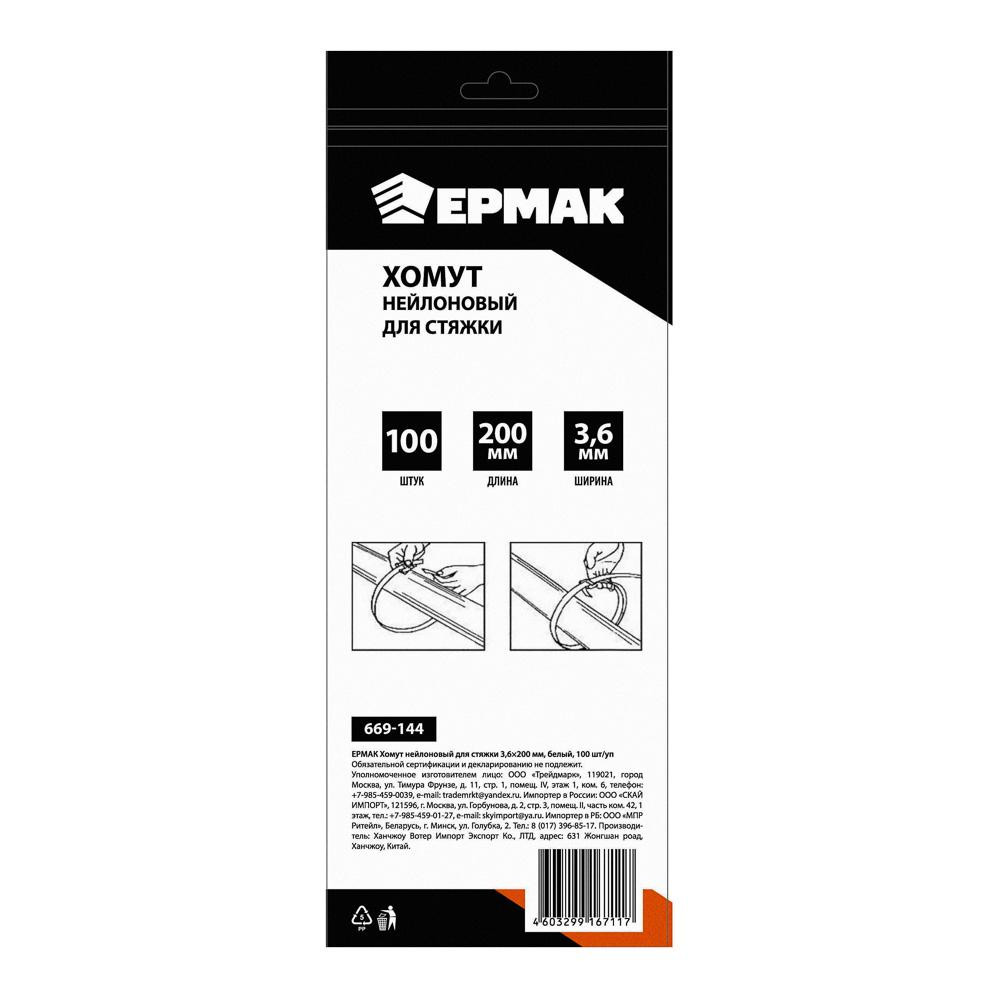 ЕРМАК Хомут нейлоновый для стяжки 3,6х200мм, белый 100шт/уп