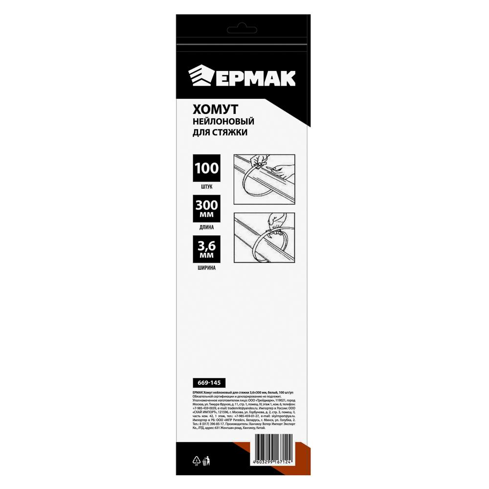 ЕРМАК Хомут нейлоновый для стяжки 3,6х300мм, белый 100шт/уп