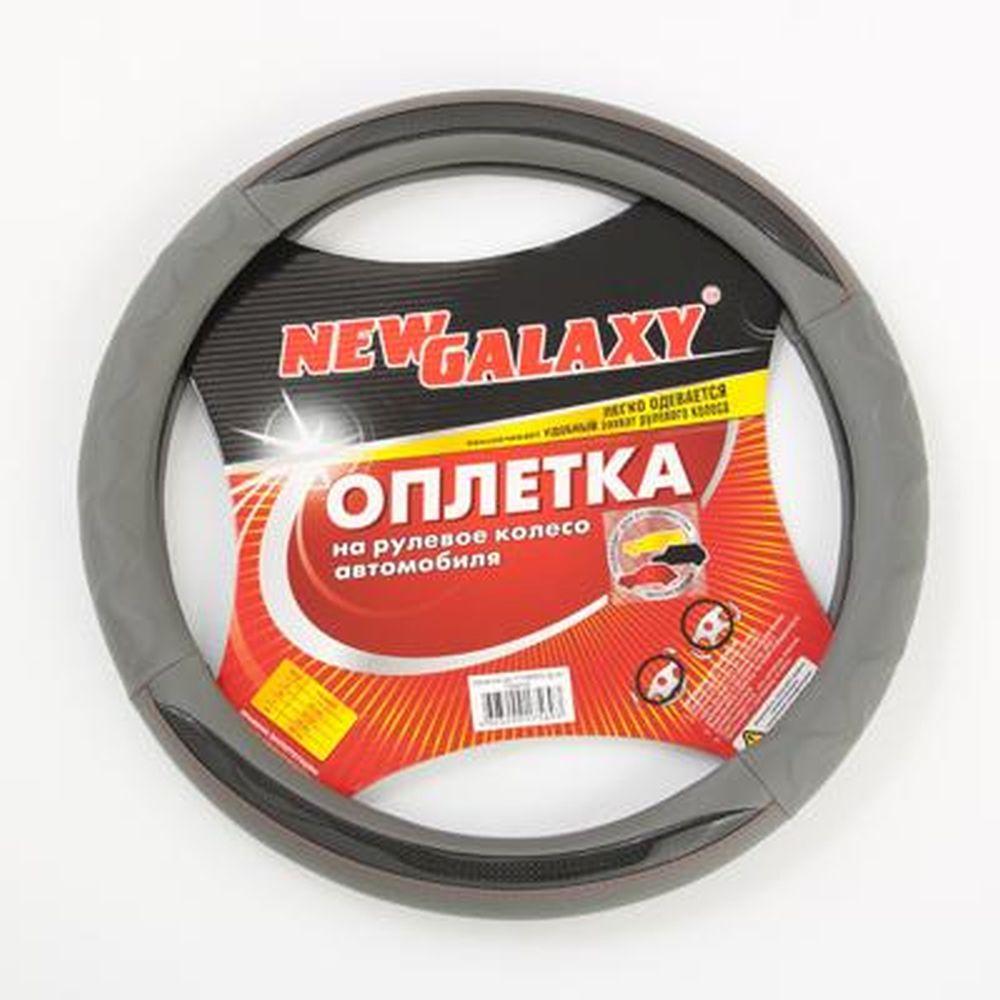 """NEW GALAXY Оплетка руля, экокожа, со вставками """"карбон"""", с эргоном. захватом, серый, разм. (М)"""