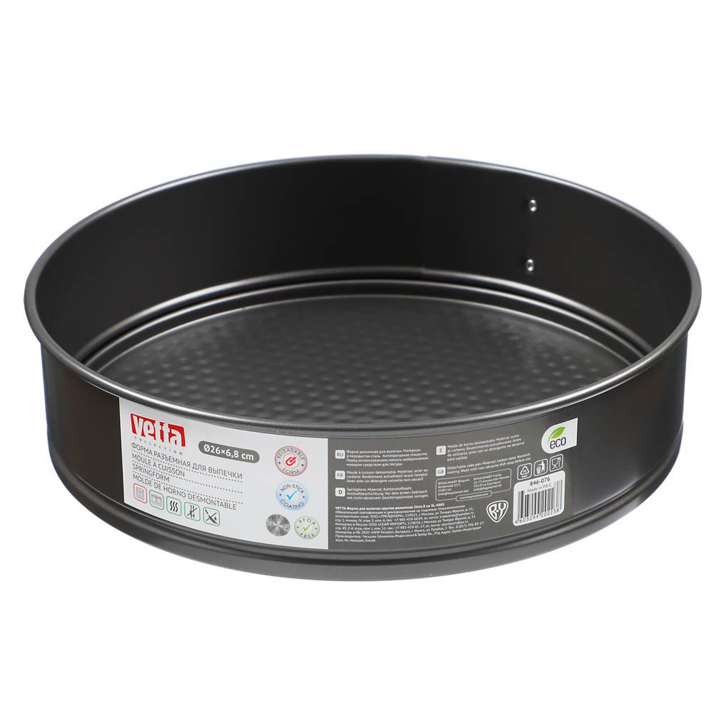 Форма для выпечки VETTA, 26x7 см, круглая разъемная