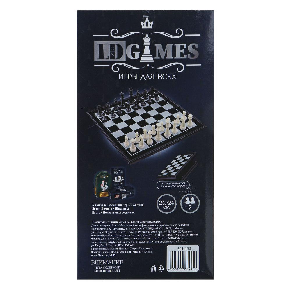 Шахматы магнитные 24х24см, пластик, металл, SC5677