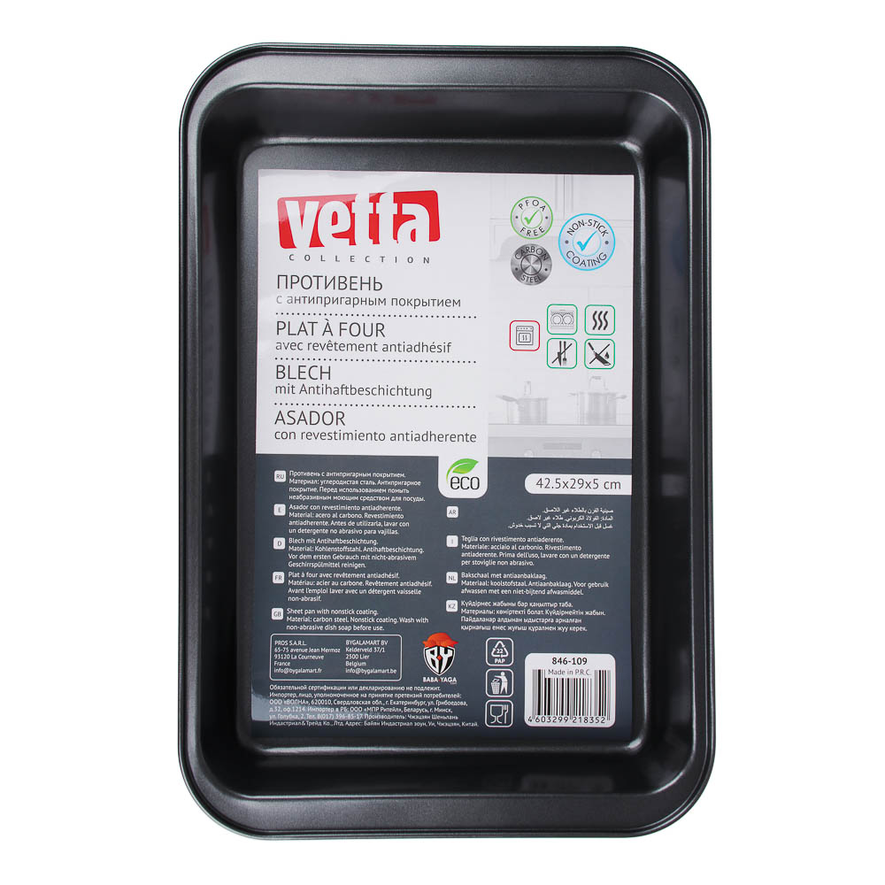 Противень глубокий VETTA, 42,5x29x5 см