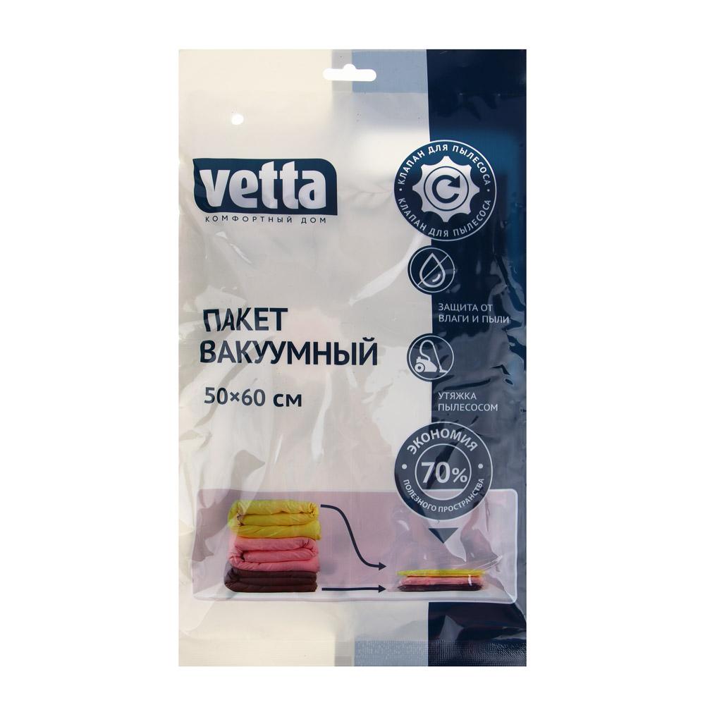Вакуумный пакет VETTA с клапаном, 50х60 см, работает от пылесоса