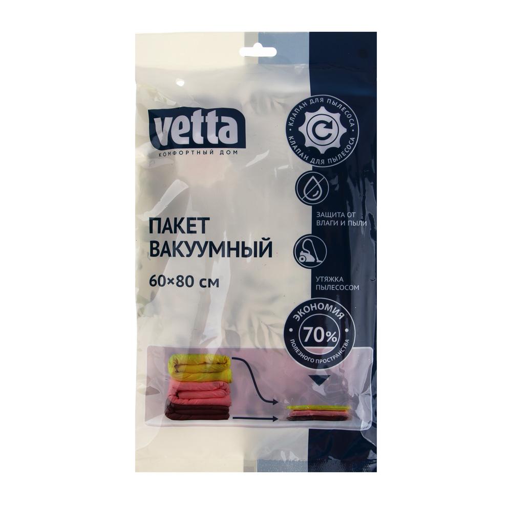 Вакуумный пакет VETTA с клапаном, 60х80 см, работает от пылесоса