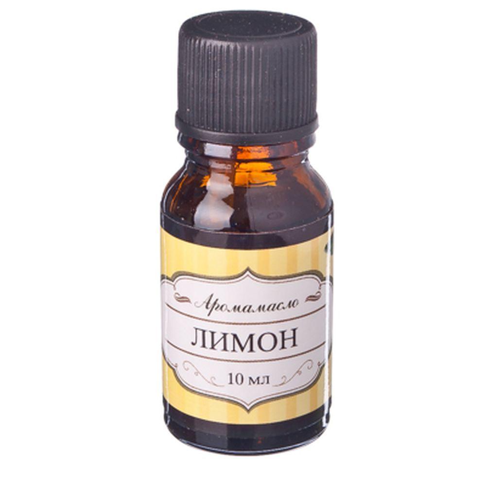 Аромамасло 10мл Y10A с ароматом лимона