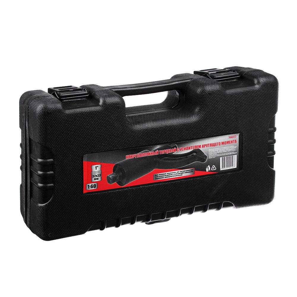 Ключ баллонный торцевой с усилителем крутящего момента с головками 32мм, 33мм, для грузовых а/м