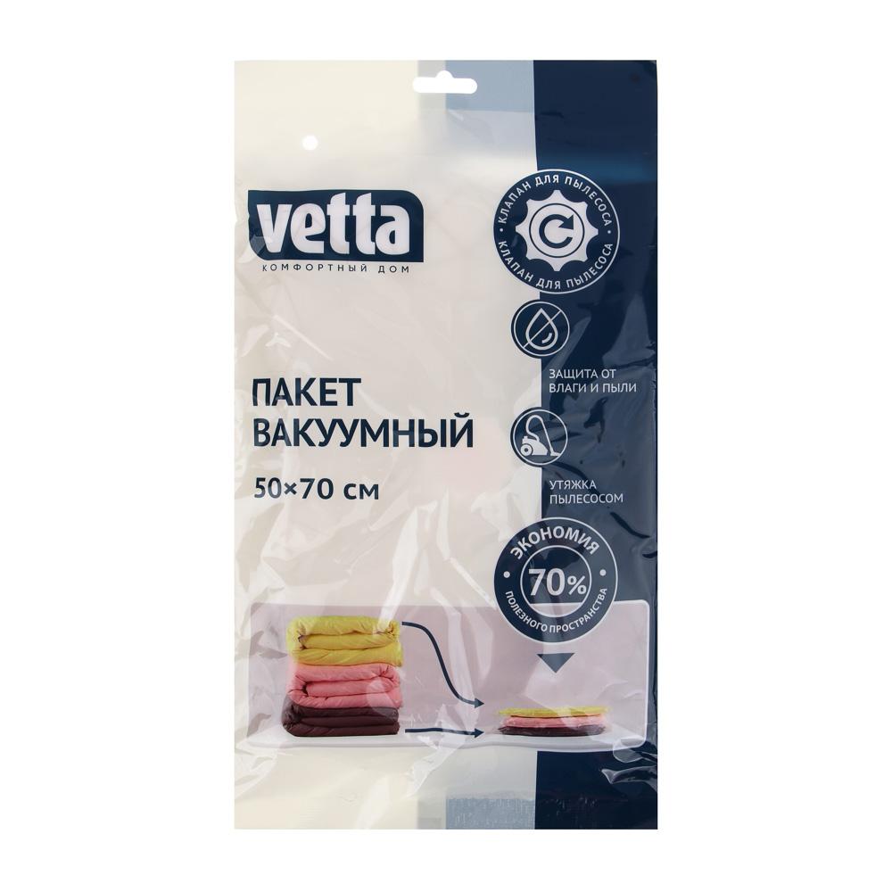 VETTA пакет вакуумный с клапаном, работает от пылесоса 50х70см, с рисунком