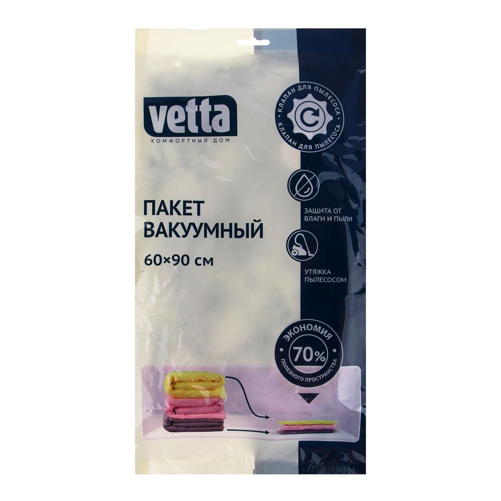VETTA пакет вакуумный с клапаном, работает от пылесоса 60х90см, с рисунком