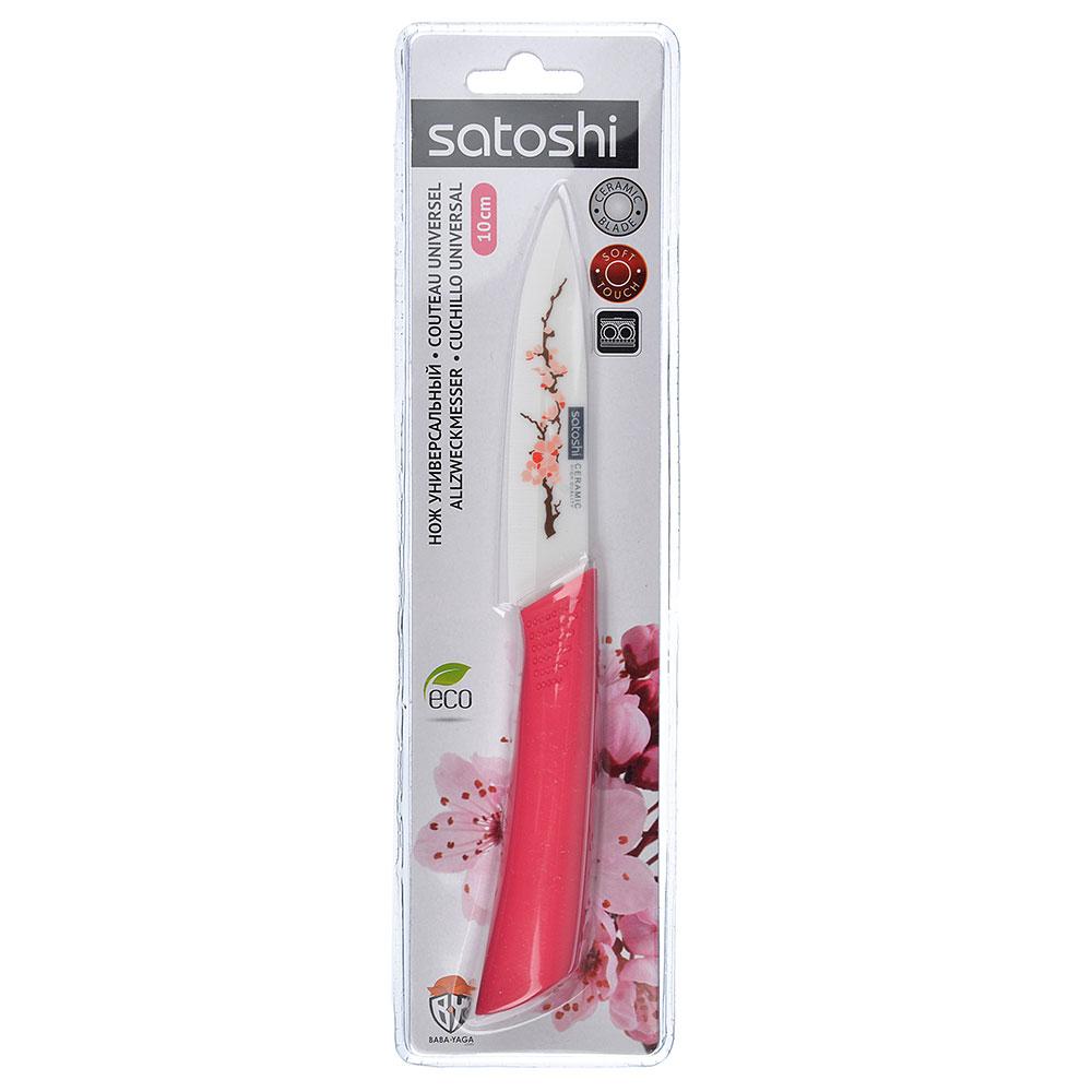 Нож кухонный 10 см SATOSHI Сакура, керамический