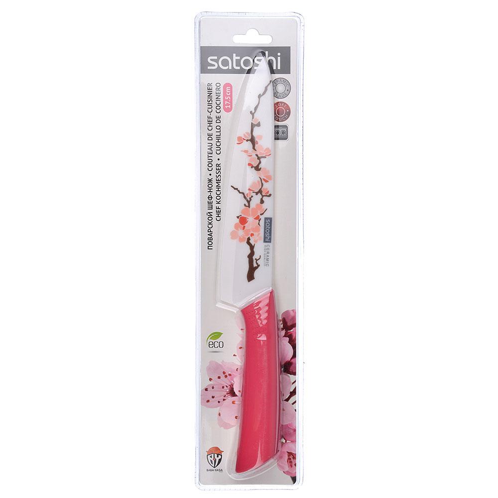 """Нож кухонный, 17,5 см, керамический, SATOSHI """"Сакура"""""""