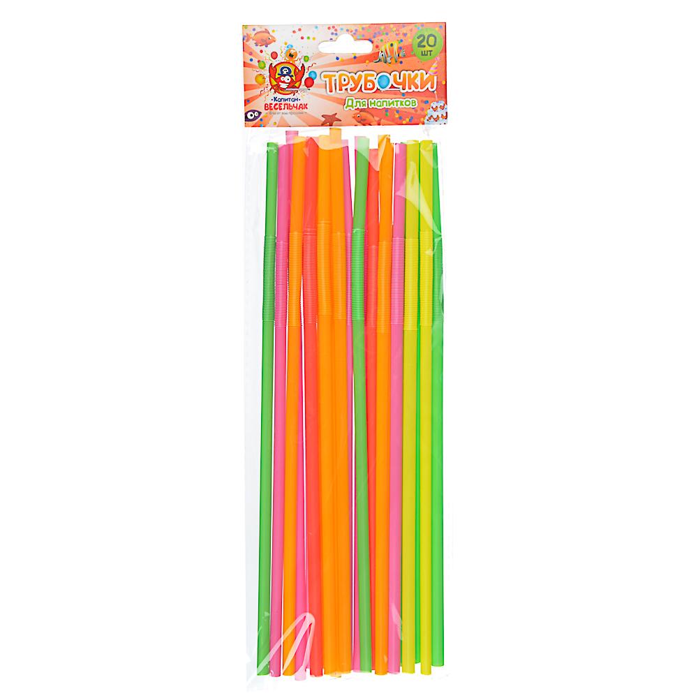 """Трубочки для напитков 20шт, 265x5мм, цветные, """"Фантазия"""""""