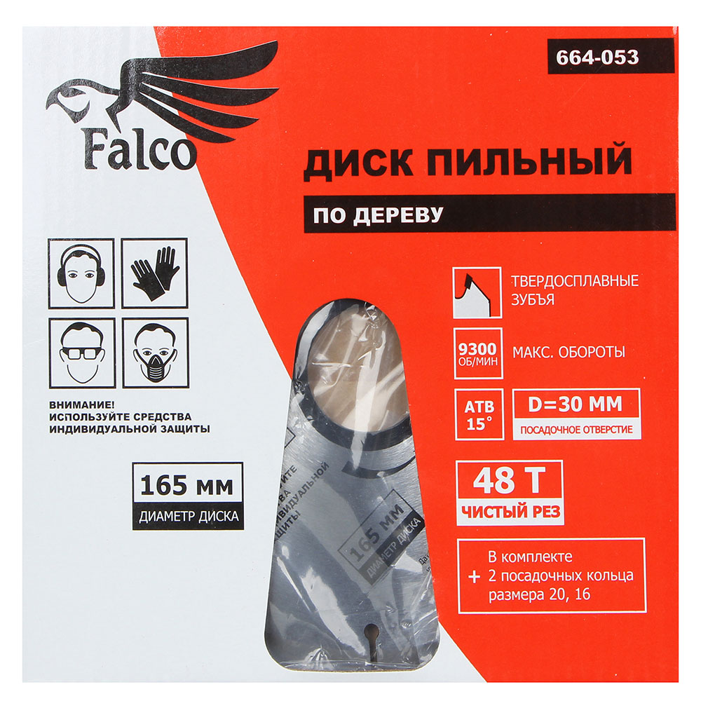 """FALCO Диск пильный по дереву """"чистый рез"""" 160х20(16)х48"""