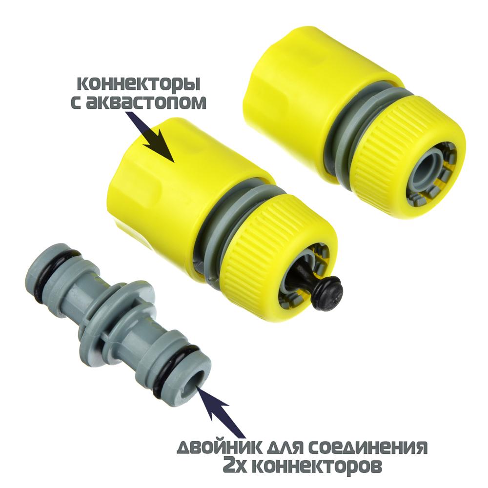 """Набор для полива: 2 коннектора с аквастопом d1/2"""", двойник, 21х13х3, INBLOOM"""