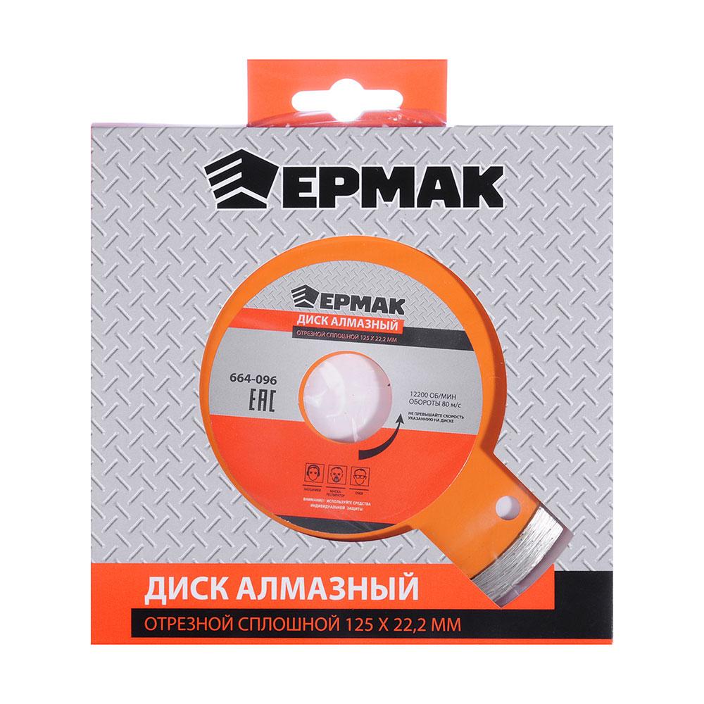 ЕРМАК Диск алм. отрезной сплошной 125х22,2мм