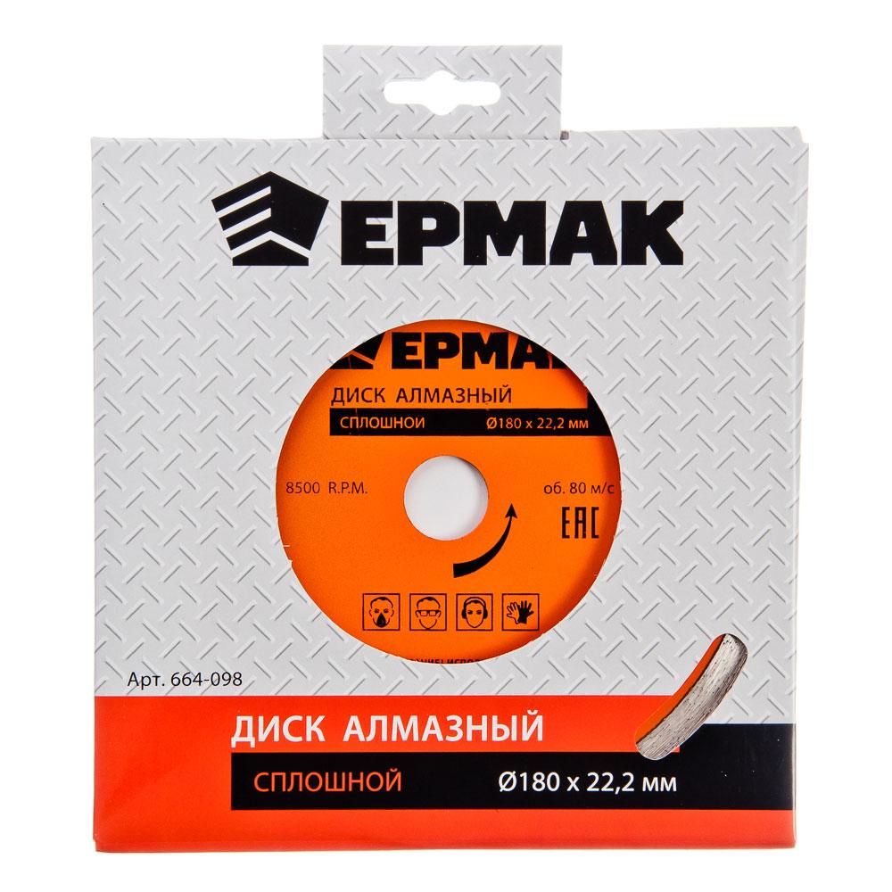 ЕРМАК Диск алм. отрезной сплошной 180х22,2мм