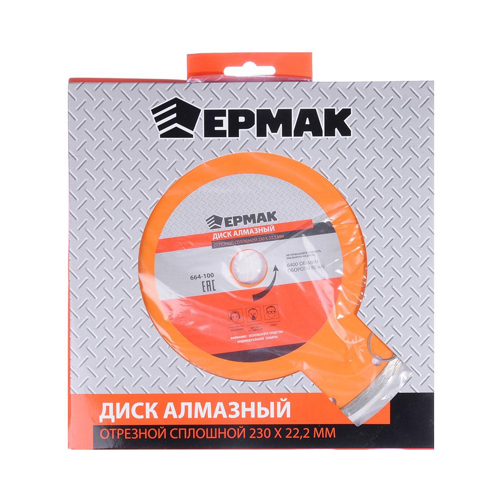 ЕРМАК Диск алм. отрезной сплошной 230х22,2мм