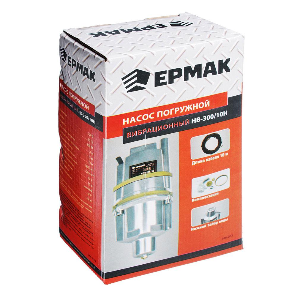ЕРМАК Насос вибрационный НВ-300/10Н, 300Вт, 16 л/мин, подъем 70м, кабель 10м,ниж. водозабор