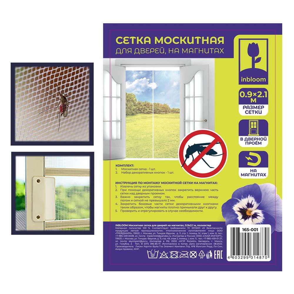 Москитная сетка для дверей, 0,9 х 2,1 м, на магнитах, 37х17х2