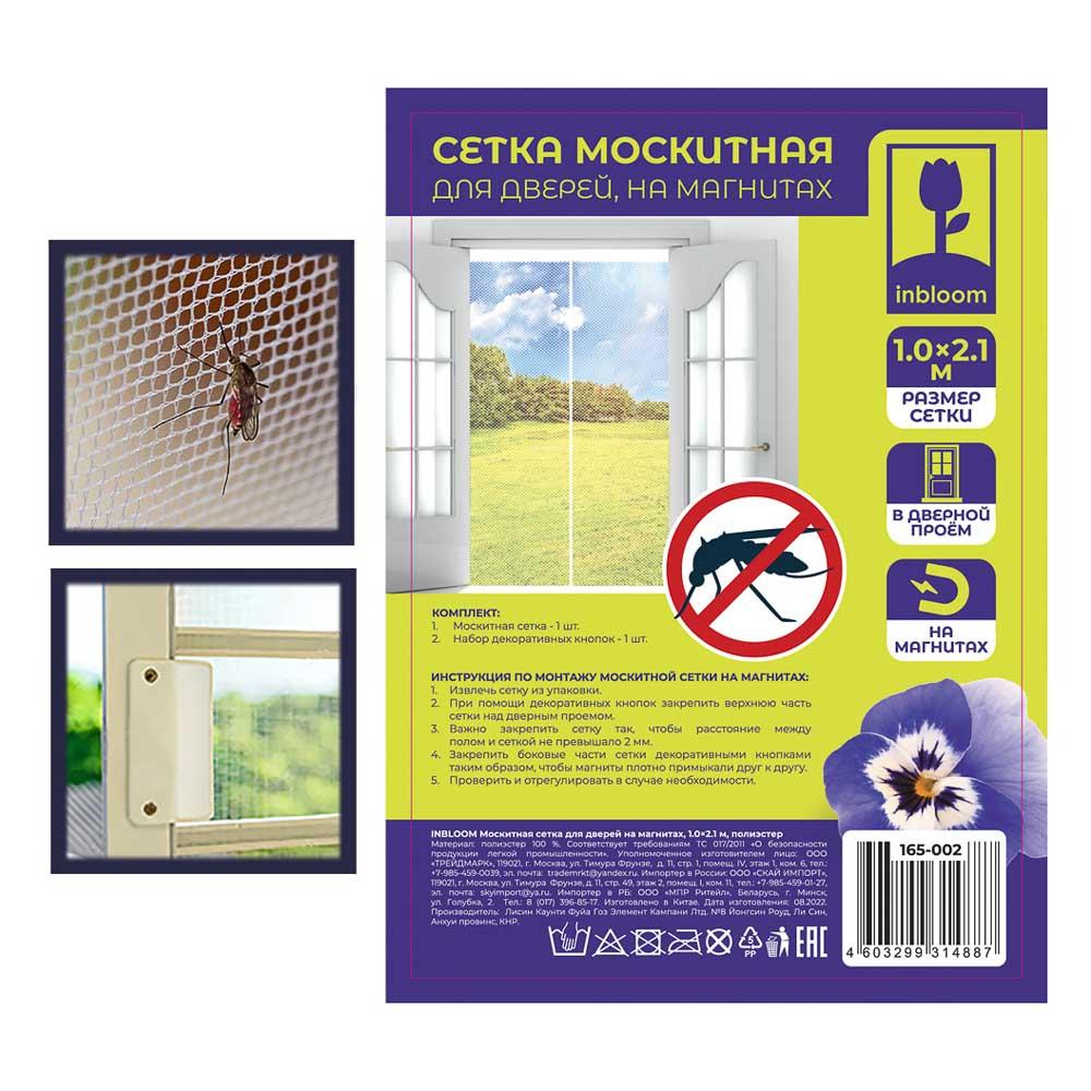 Москитная сетка для дверей, 1,0 х 2,1 м, на магнитах, 37х17х2