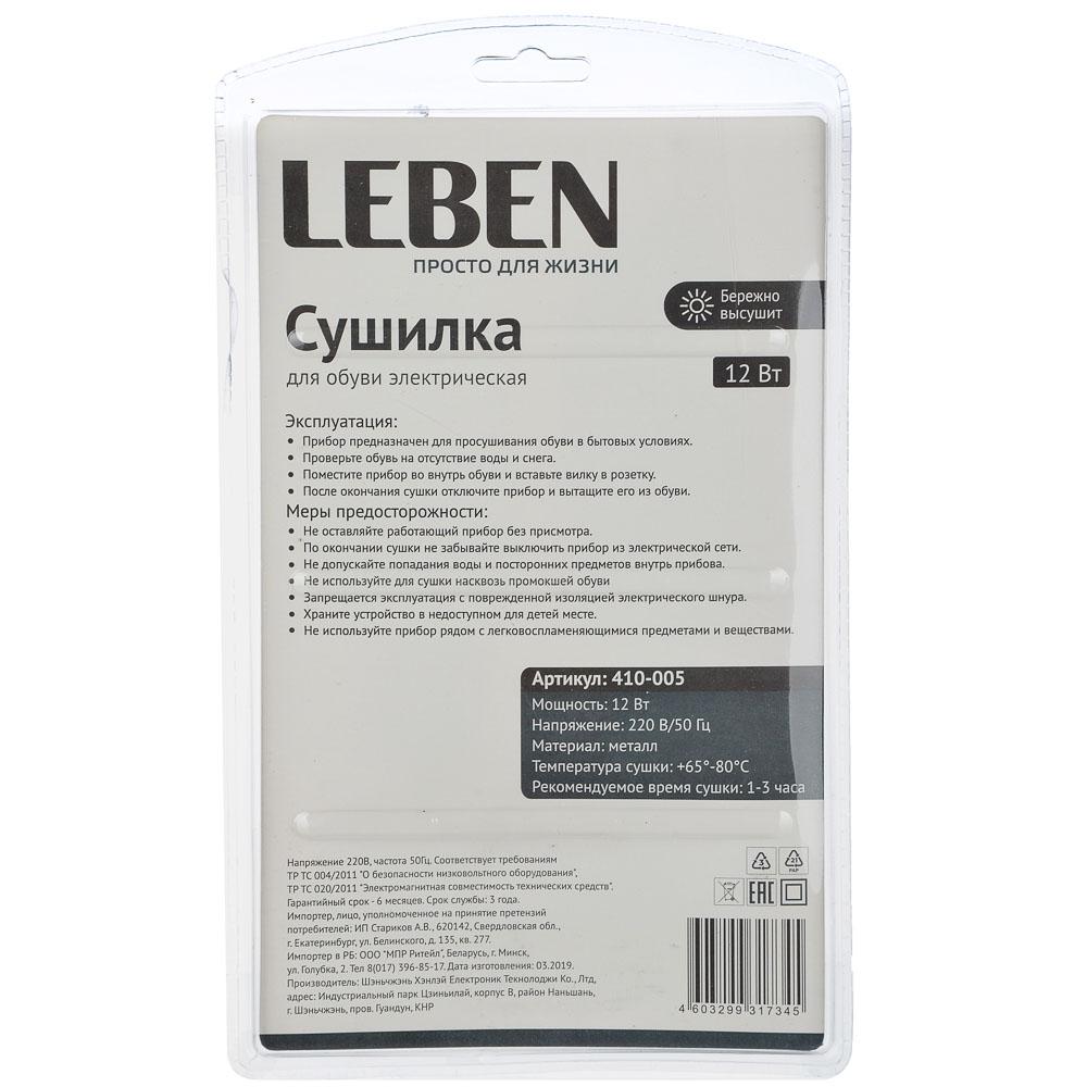 Сушилка для обуви LEBEN металлическая, 220 В/12 Вт, нагрев 65-80 гр