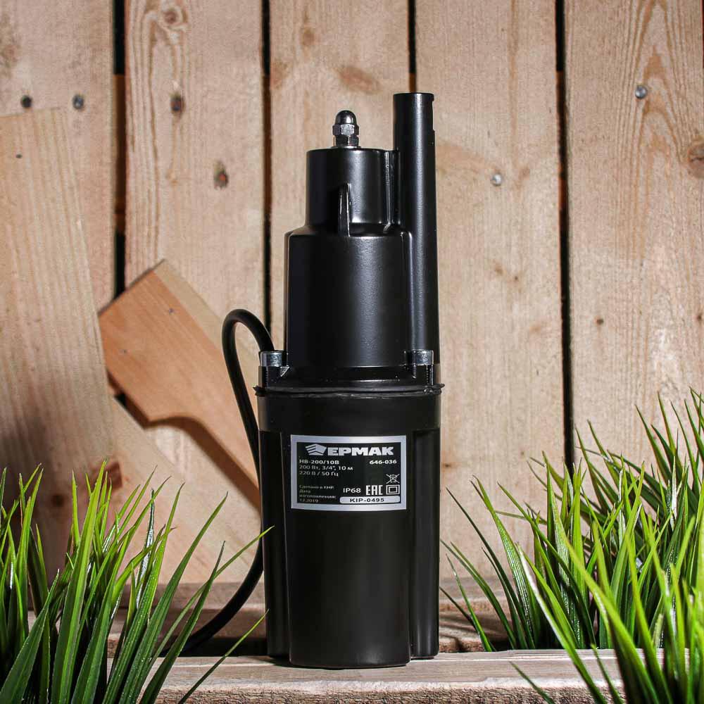 ЕРМАК Насос вибрационный НВ-200/10В, 200Вт, 12 л/мин, подъем 50м, кабель 10м,верх.водозабор/700л*час