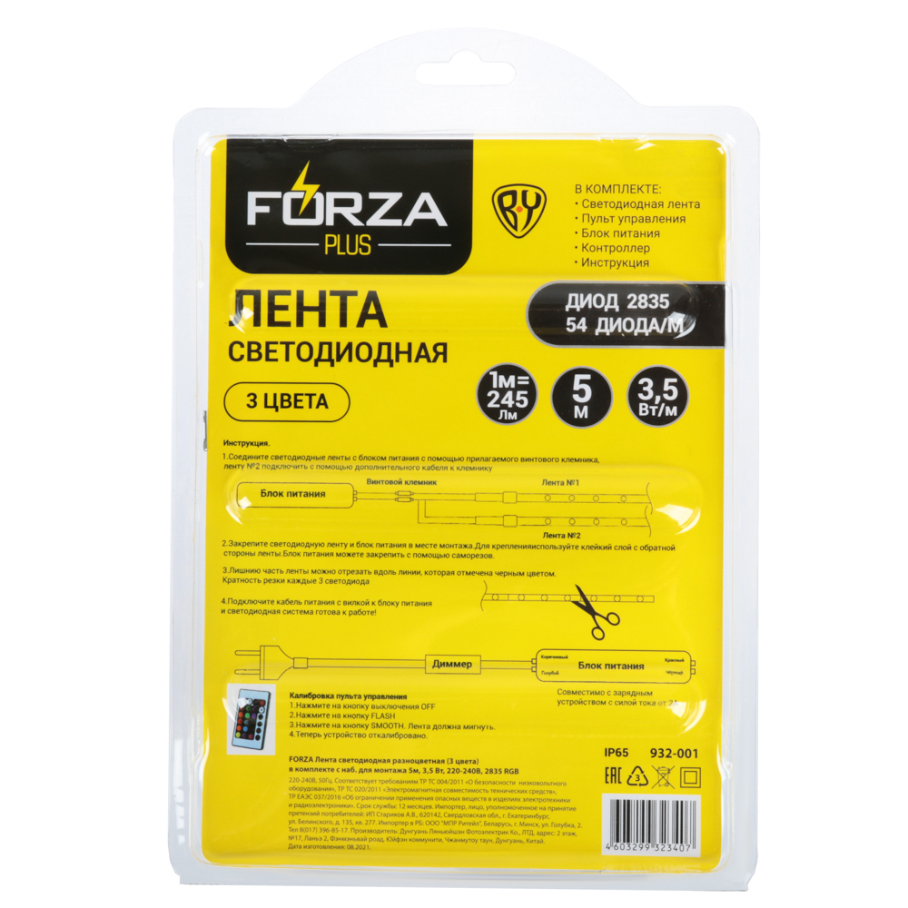 Лента светодиодная разноцветная (3 цвета) в комплекте с наб. для монтажа 5м, 3,5 Вт, 220В, 2835 RGB