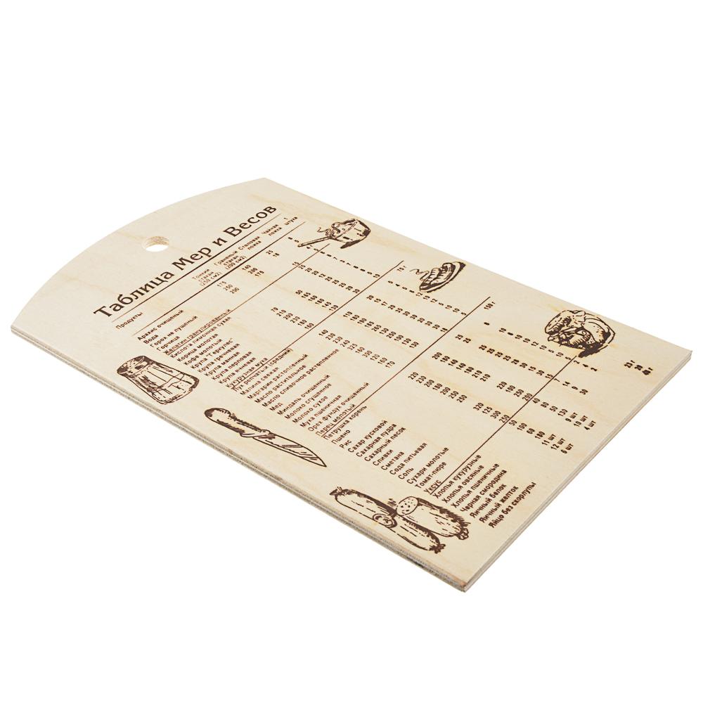 Доска разделочная с таблицей мер и весов 30х18,5х0,6 см, фанера