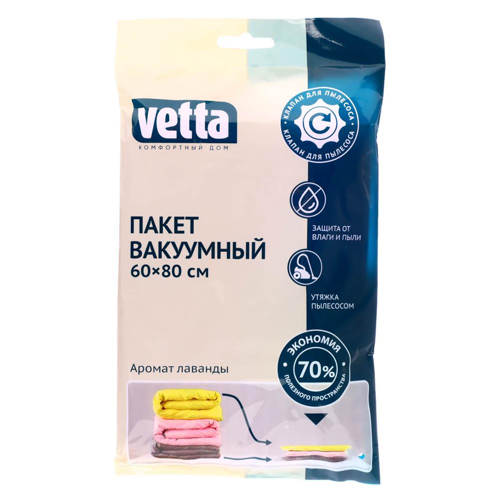 Вакуумный пакет VETTA с ароматом лаванды, 60х80 см