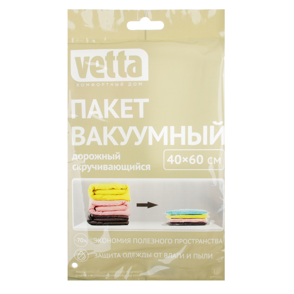 Вакуумный пакет дорожный скручивающийся VETTA, 40х60 см