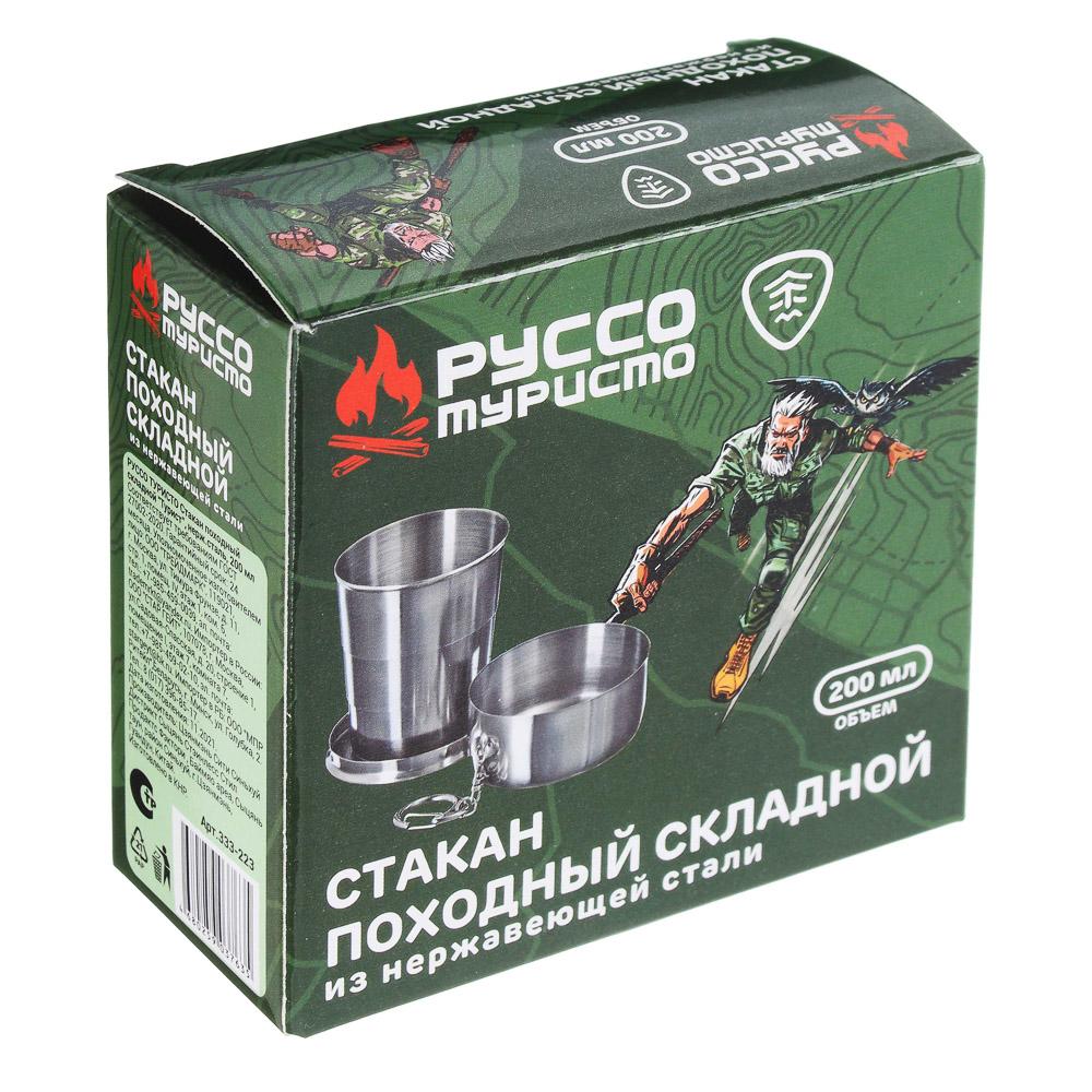 """Стакан походный складной ЧИНГИСХАН """"Турист"""", нержавеющая сталь,200мл"""