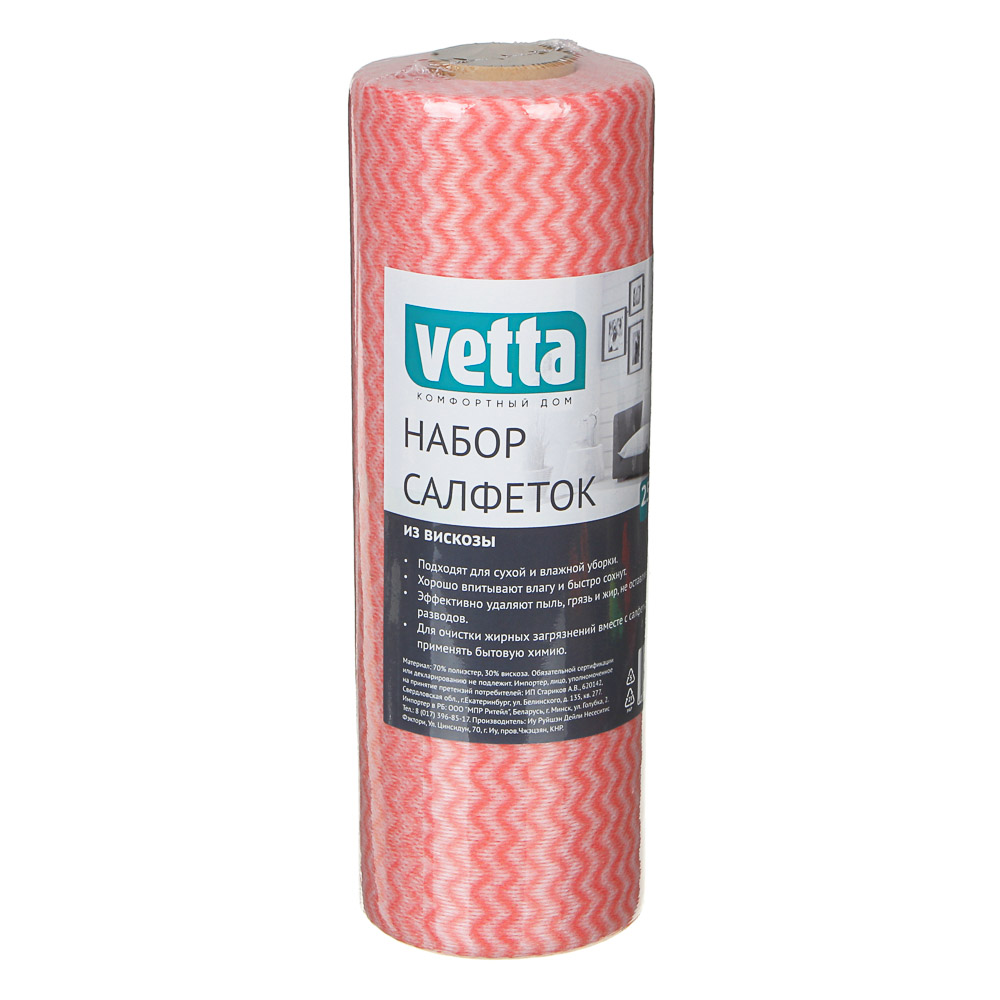 Набор салфеток в рулоне из вискозы 50 шт, 25x30 см, VETTA
