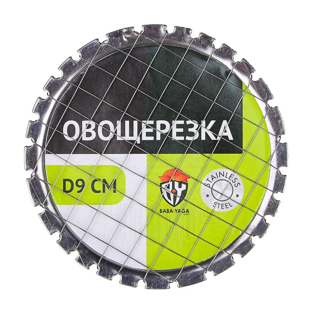 Овощерезка d. 9 см, металл