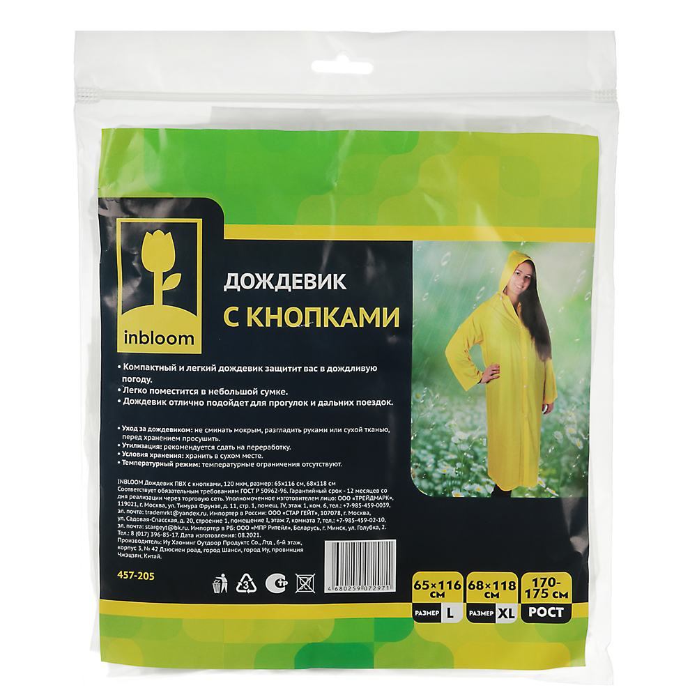 INBLOOM Дождевик, ПВХ, пластик,  р. 48, 50, 120 мкр., 4 цвета