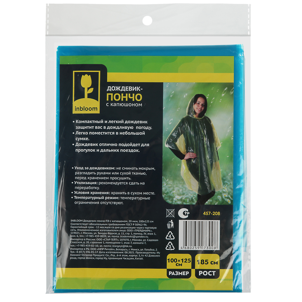 INBLOOM Дождевик-пончо ПЭ с капюшоном 20 мкм, 100х125см, 5 цветов