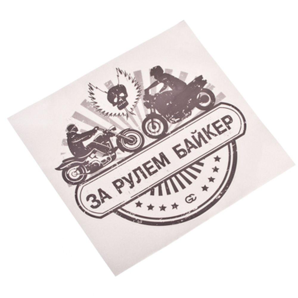 """Наклейка на автомобиль """"За рулем байкер"""" 14,4x14,6см, ПВХ, GC Design"""