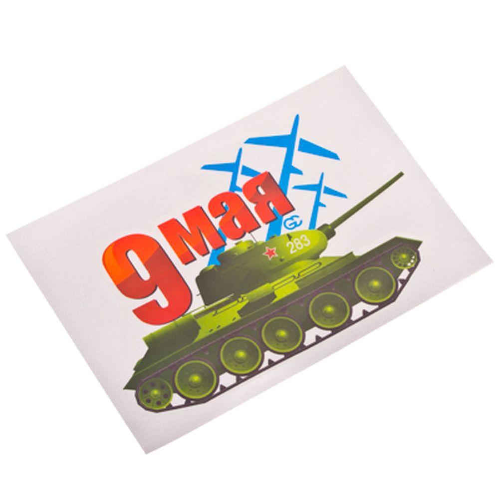 """Наклейка на автомобиль """"9 мая: Т-34"""", 15x10см, ПВХ, GC Design"""
