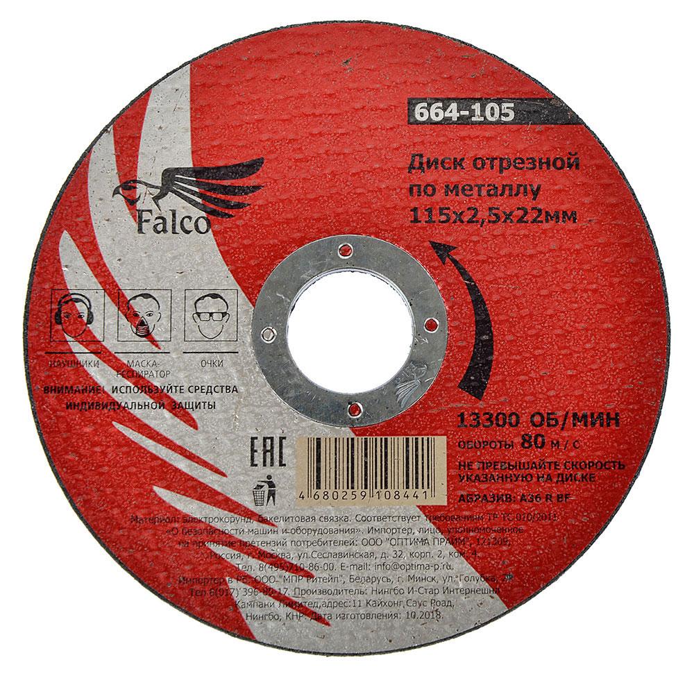 FALCO Диск отрезной по металлу 115х2,5х22мм