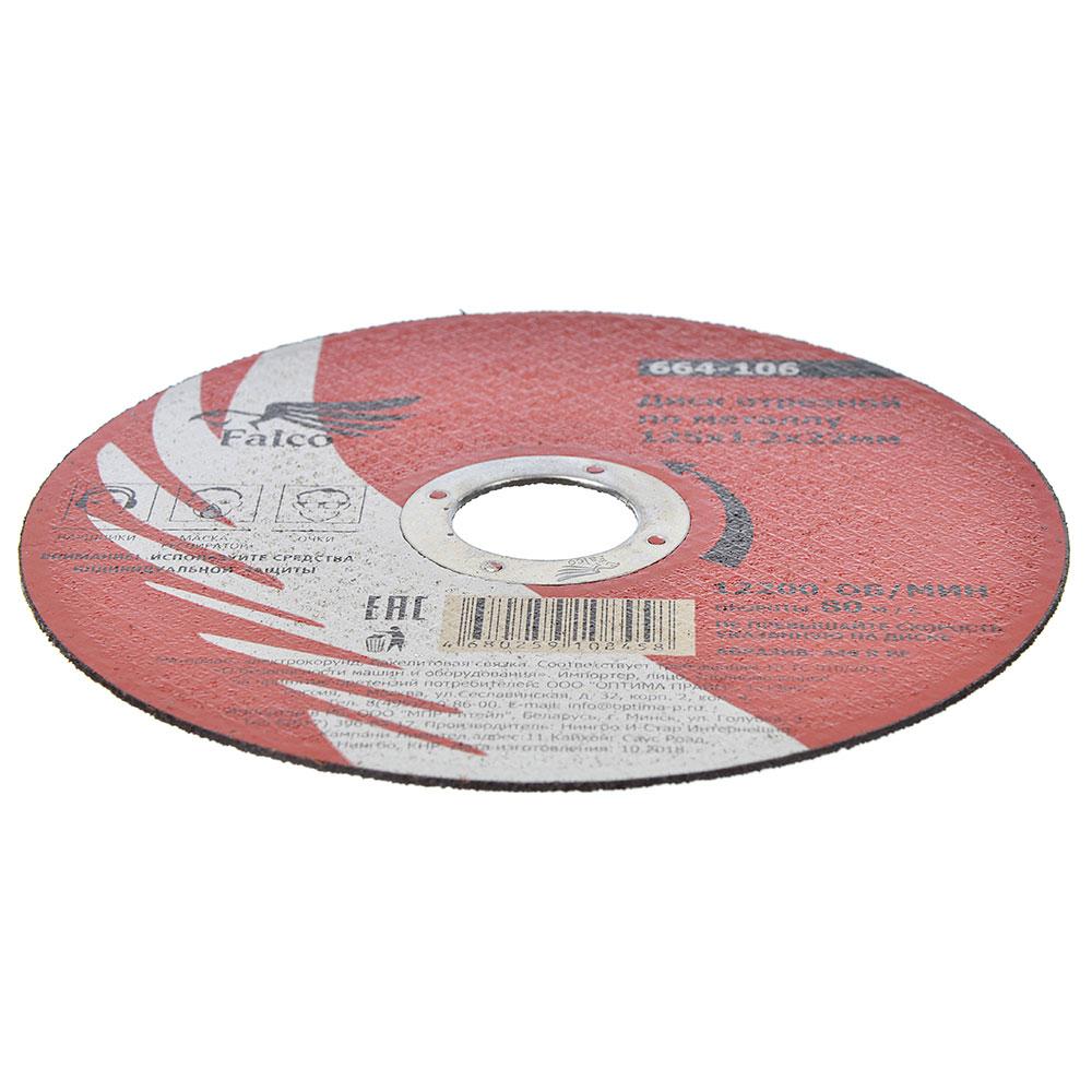 FALCO Диск отрезной по металлу 125х1,2х22мм