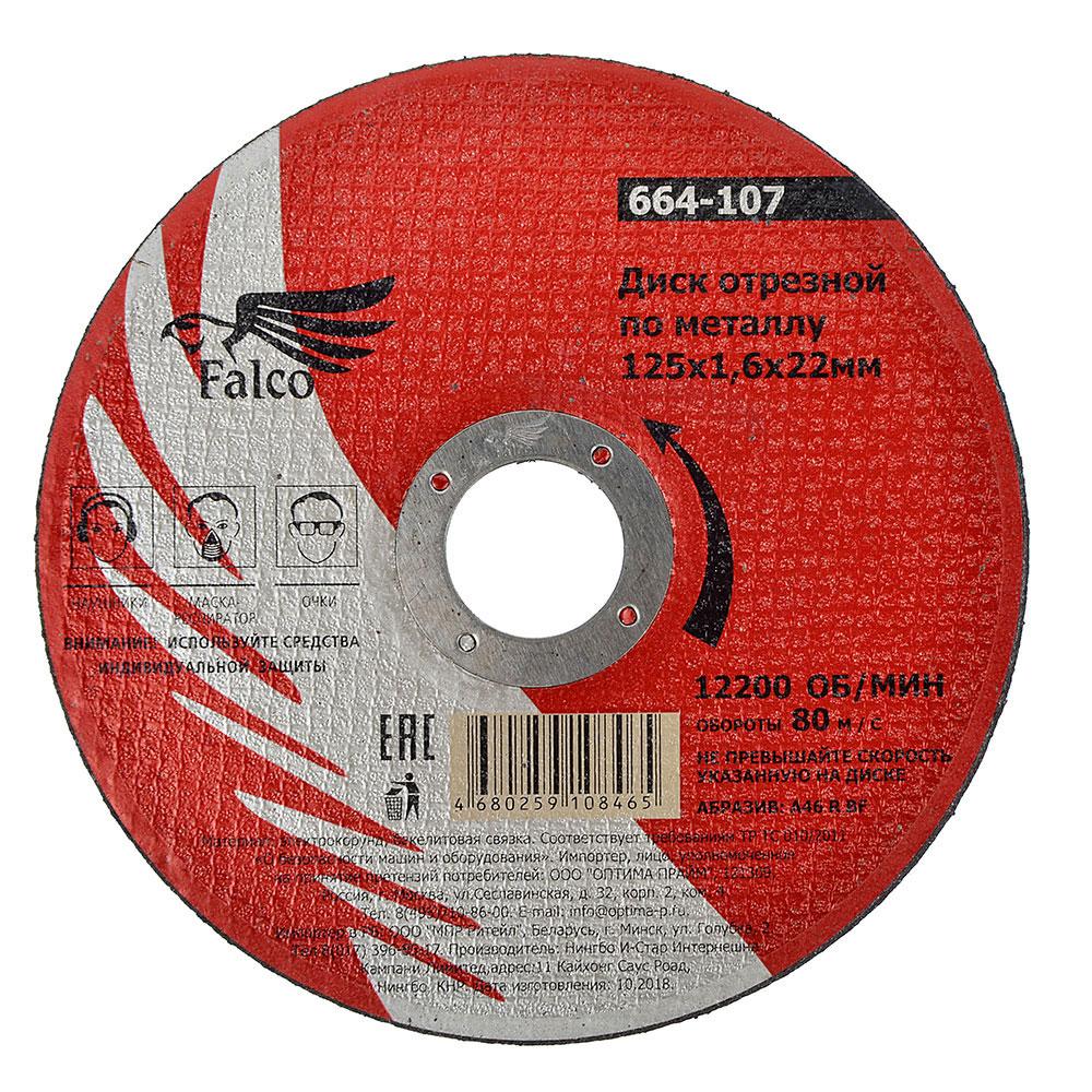 FALCO Диск отрезной по металлу 125х1,6х22мм