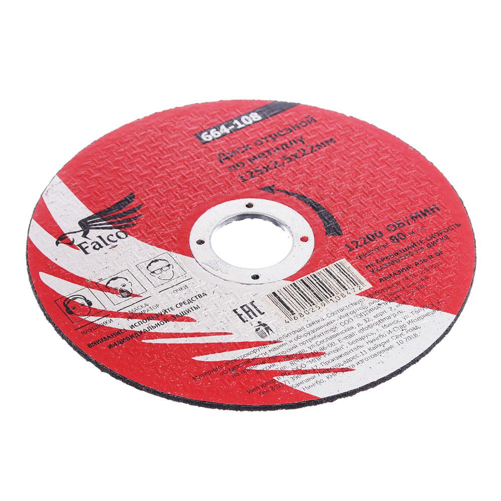 FALCO Диск отрезной по металлу 125х2,5х22мм
