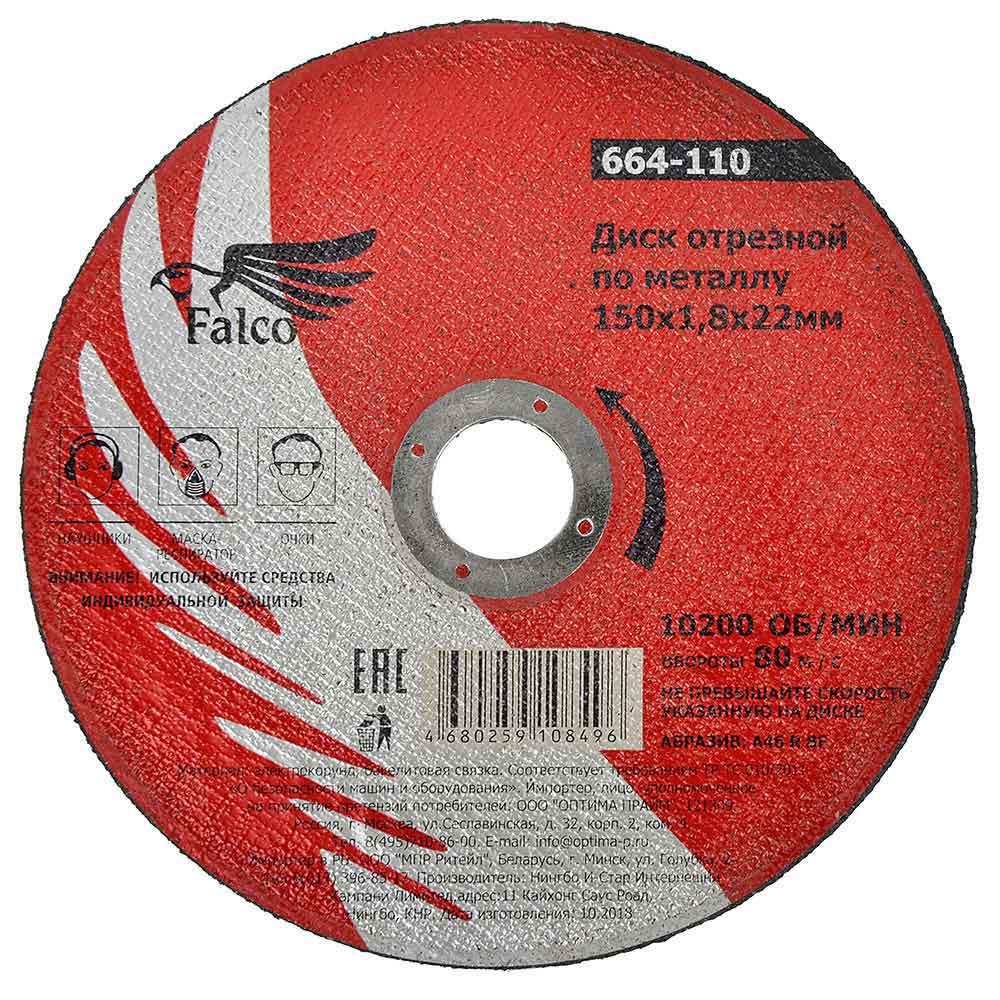FALCO Диск отрезной по металлу 150х1,8х22мм