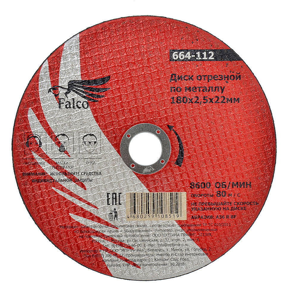 FALCO Диск отрезной по металлу 180х2,5х22мм
