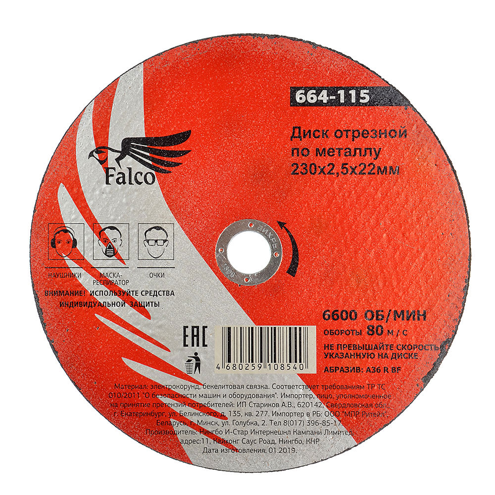 FALCO Диск отрезной по металлу 230х2,5х22мм