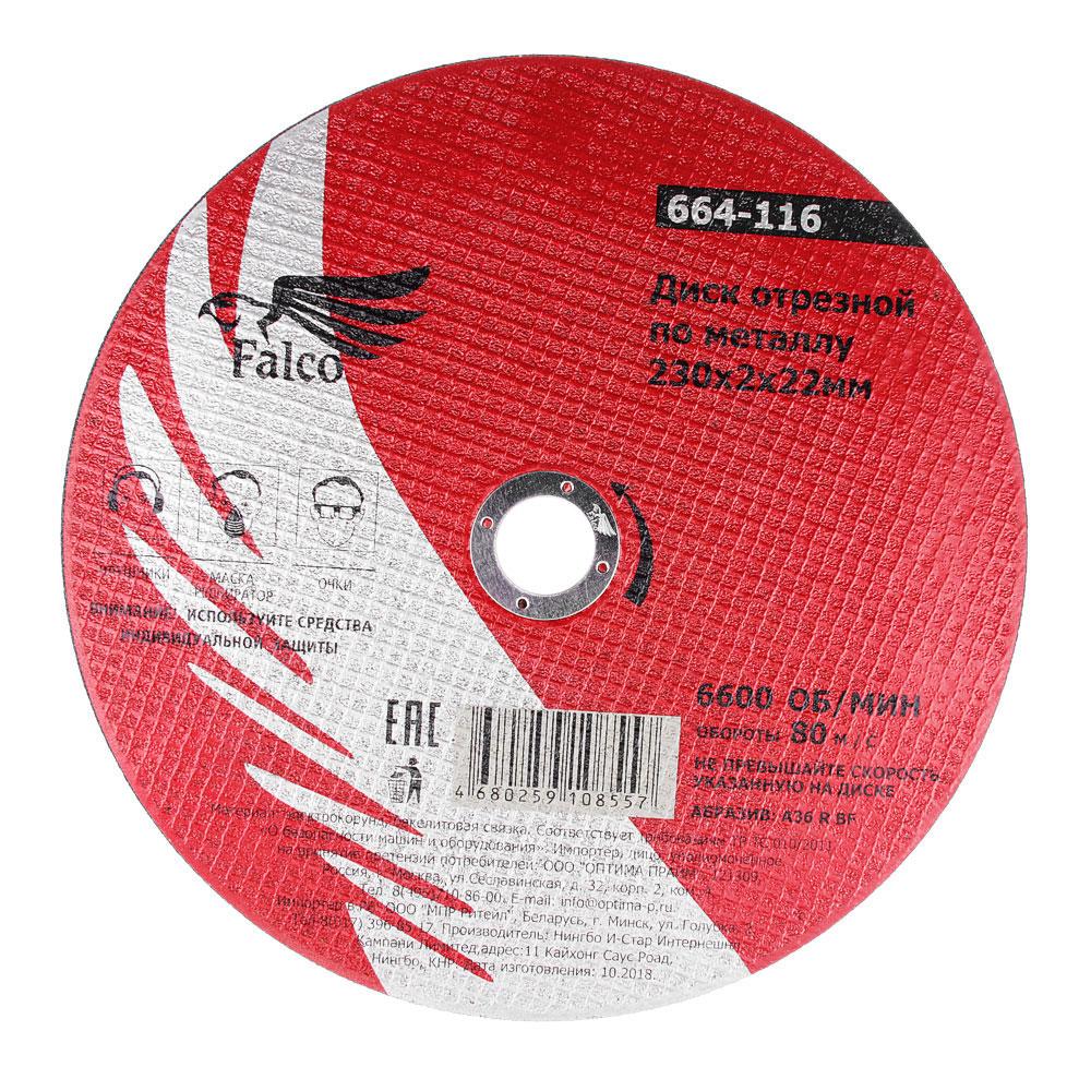 FALCO Диск отрезной по металлу 230х2х22мм