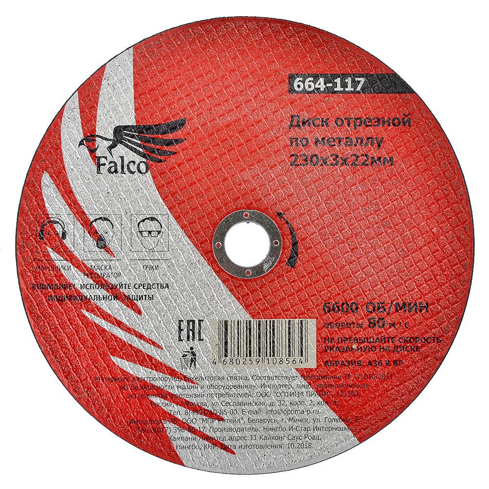 FALCO Диск отрезной по металлу 230х3х22мм